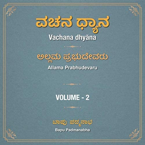 Bapu Padmanabha