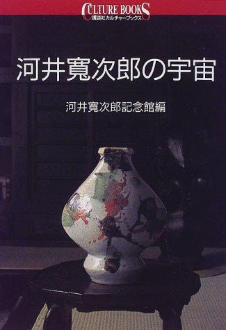 河井寛次郎の宇宙 (講談社カルチャーブックス)