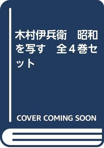 木村伊兵衛 昭和を写す 全4巻セット