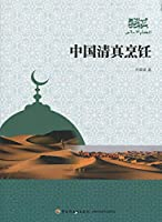 Chinese Halal Cuisine(Chinese Edition)