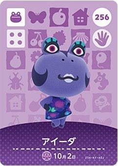 どうぶつの森 amiiboカード 第3弾 アイーダ No.256