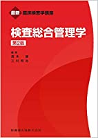 4102+6N2qcL. SL200  - 臨床検査技師試験