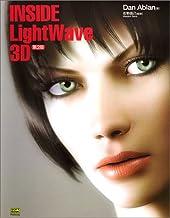 INSIDE LightWave 3D 第2版