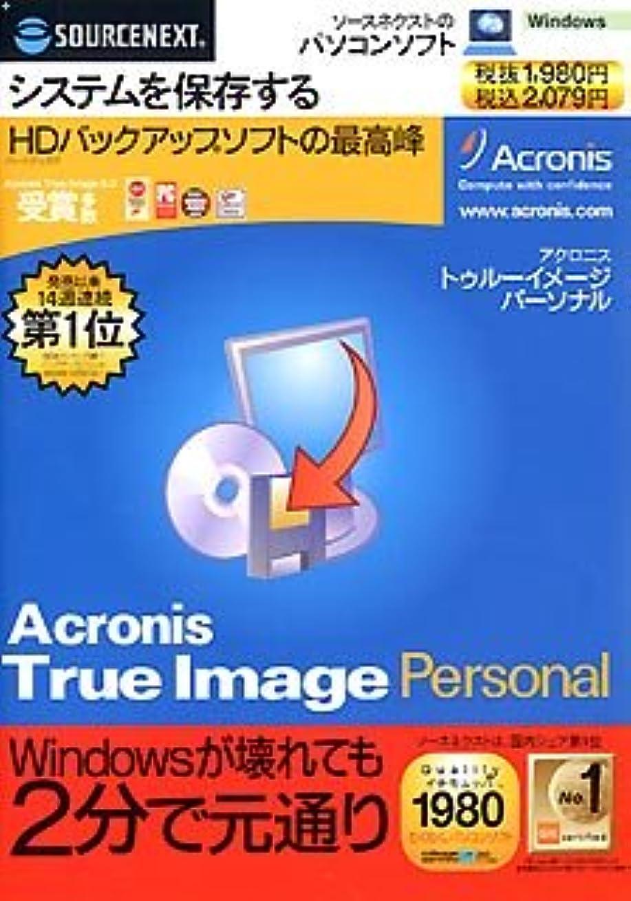 箱急流ウェイターAcronis True Image Personal (スリムパッケージ版)