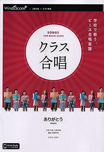 WSPS0007 クラス合唱[2部合唱+ピアノ] ありがとう/いきものがかり