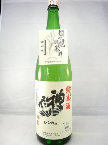 神亀酒造『神亀(しんかめ) 純米清酒』