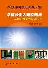 染料敏化太阳能电池——从理论基础到技术应用