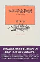 双調平家物語〈2〉栄花の巻(1)承前