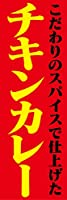 『60cm×180cm(ほつれ防止加工)』お店やイベントに! のぼり のぼり旗 こだわりのスパイスで仕上げた チキンカレー(赤色)