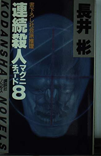 連続殺人マグニチュード8 (講談社ノベルス)