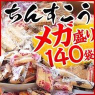 名嘉真製菓本舗 沖縄お土産 ちんすこう メガ盛り(合計140袋入り)