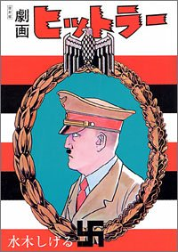 劇画ヒットラーの詳細を見る