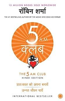 The 5 AM Club (Hindi) (Hindi Edition) by [Robin Sharma]
