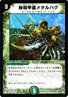 デュエルマスターズ 【 秘精甲蟲メタルバグ 】 DM24-107C 《極神編1》