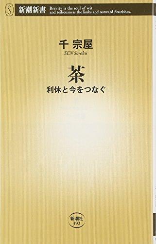 茶: 利休と今をつなぐ (新潮新書)