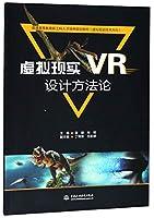 虚拟现实(VR)设计方法论(普通高等教育新工科人才培养规划教材(虚拟现实技术方向))