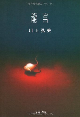 龍宮 (文春文庫)