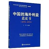 中国的海外利益蓝皮书(2018-2019)