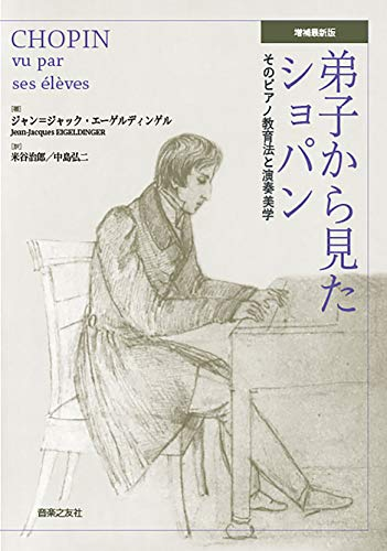 弟子から見たショパン 増補最新版: そのピアノ教育法と演奏美学