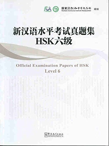 Leve6 HSK:Real Test Collection of New Chinese Proficiency(with a CD enclosed) (Chinese Edition)