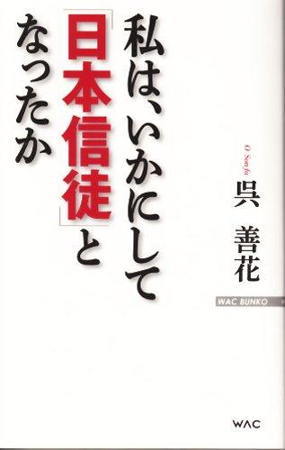 私は、いかにして「日本信徒」となったか (WAC BUNKO)の詳細を見る