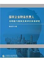 国有企业财务负责人任职能力框架及其评价体系研究