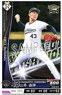 ベースボールコレクション/201902-B043 山本 由伸 R