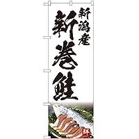 のぼり 新潟産 新巻鮭(白) YN-4765 のぼり 看板 ポスター タペストリー 集客 [並行輸入品]