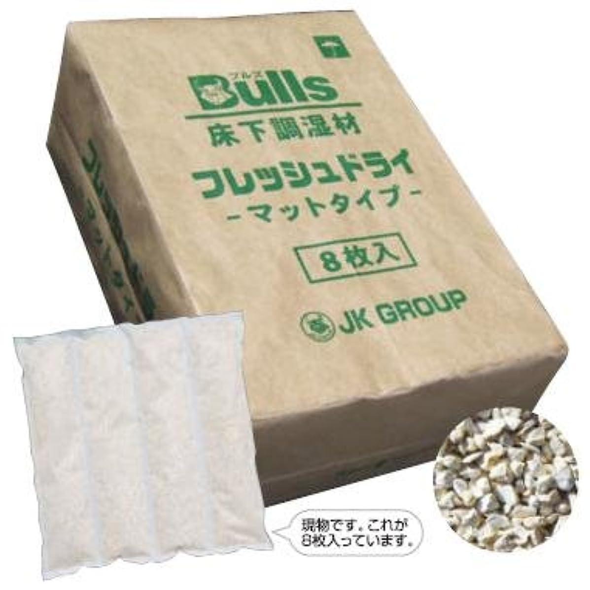 寮北西魅了する床下用調湿材「フレッシュドライ」マットタイプ 2.5kg×8袋入 1ケース