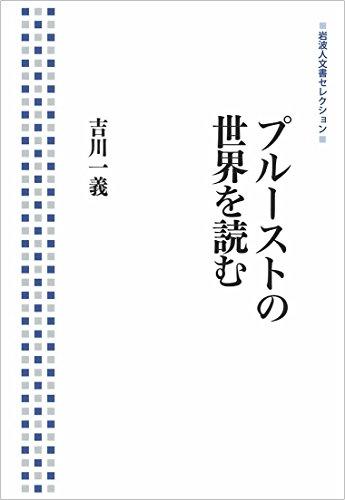 プルーストの世界を読む (岩波人文書セレクション)
