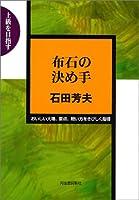 布石の決め手 (最強囲碁塾)