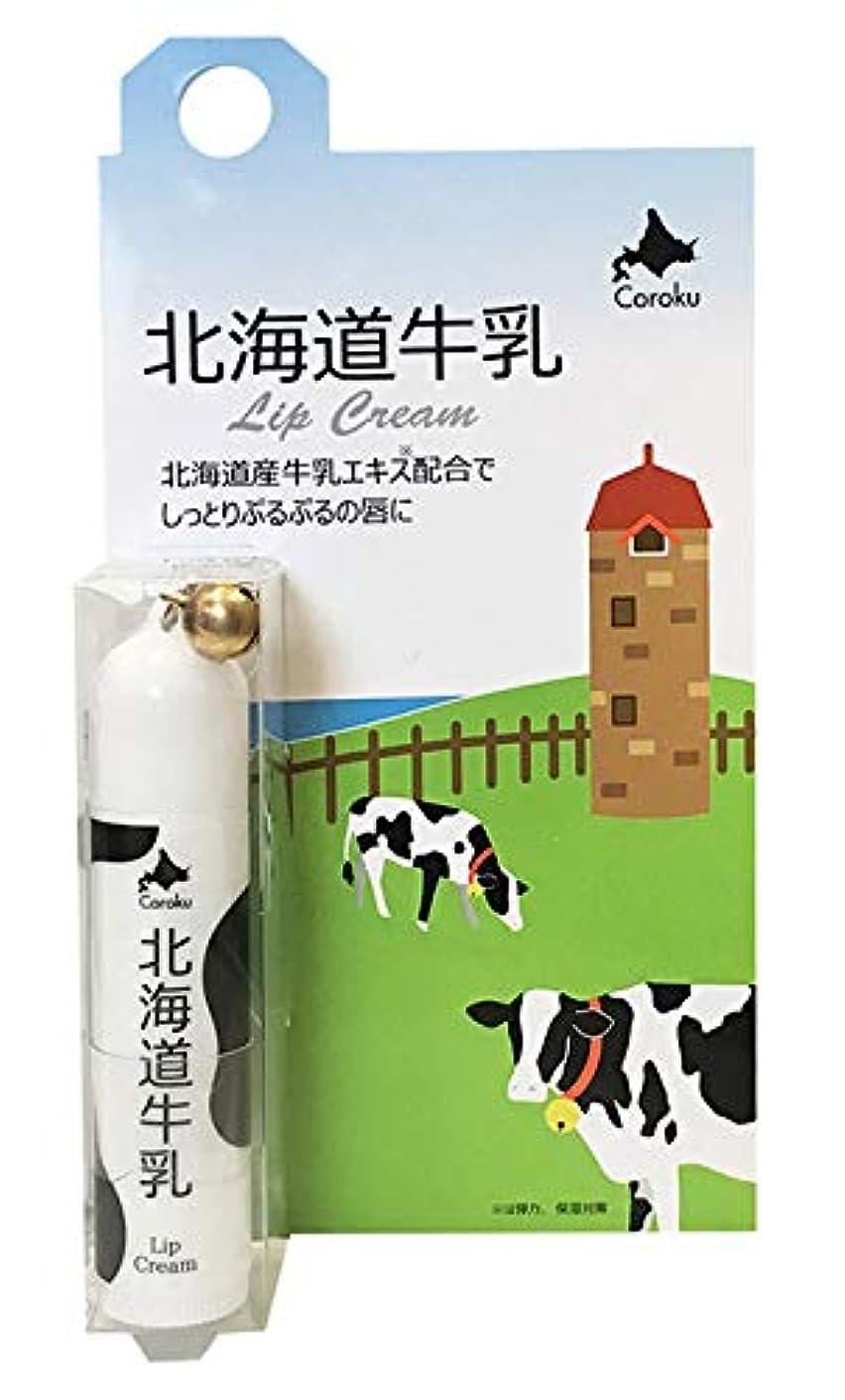 スラムフリース廃棄する北海道牛乳 リップクリーム LIP CREAM