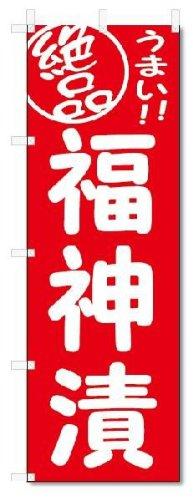 のぼり のぼり旗 絶品 福神漬 (W600×H1800)