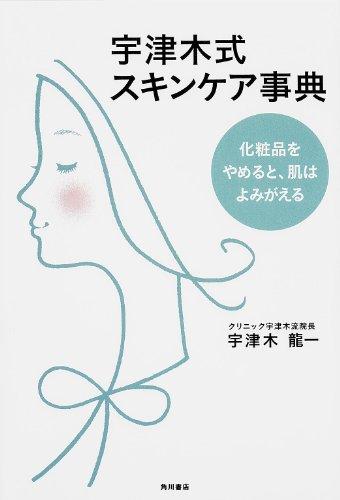 宇津木式スキンケア事典 化粧品をやめると、肌はよみがえる (ノンフィクション単行本)