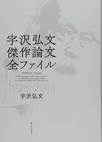 宇沢弘文 傑作論文全ファイルの詳細を見る