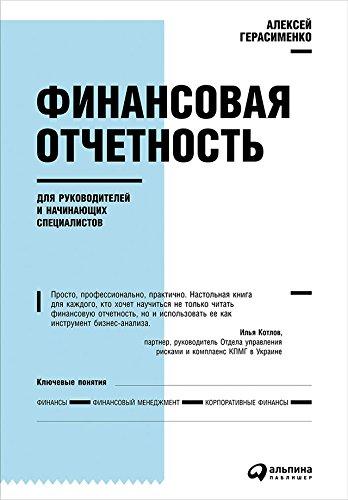 Финансовая отчетность для руководителей и начинающих специалистов (Russian Edition)
