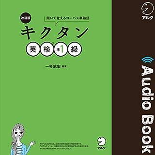『改訂版 キクタン英検準1級』のカバーアート