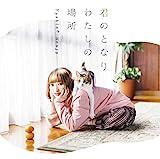 君のとなり わたしの場所(初回限定盤CD+DVD)TVアニメ(同居人はひざ、時々、頭のうえ。)エンディングテーマ