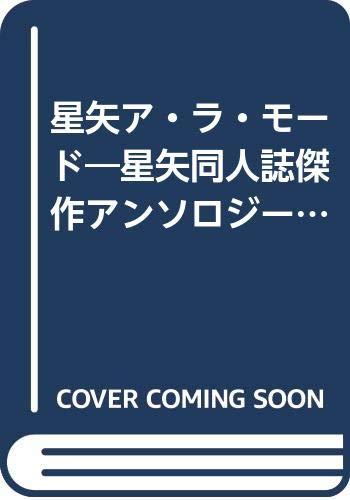 星矢ア・ラ・モード―星矢同人誌傑作アンソロジー (POE BACKS)の詳細を見る