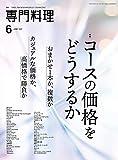 月刊専門料理 2021年 06 月号 [雑誌]