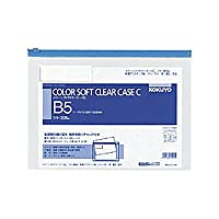 コクヨ カラーソフトクリヤーケースC 軟質タイプ B5 青 チャック付キマチ無 クケ-305B/51096137