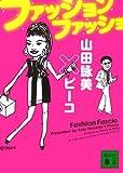 ファッション ファッショ (講談社文庫)