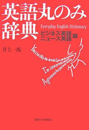 英語丸のみ辞典 ビジネス英語・ニュース英語篇
