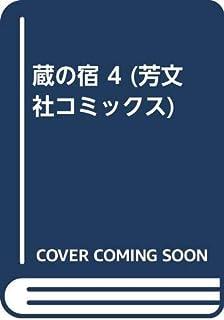 蔵の宿 4 (芳文社コミックス)