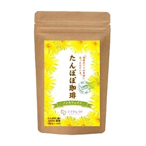 ママセレクト たんぽぽコーヒー 3g×30包 ティーバッグ 国内焙煎 ノンカフェイン コーヒー 母乳育児 無添加