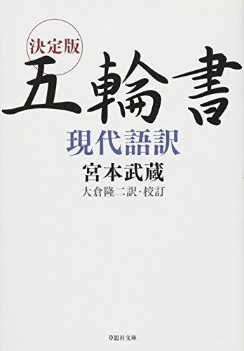 決定版 五輪書現代語訳 (草思社文庫)