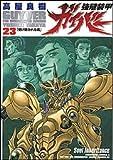 強殖装甲ガイバー(23) (カドカワコミックスAエース)
