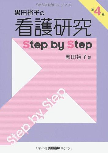 黒田裕子の看護研究Step by Step