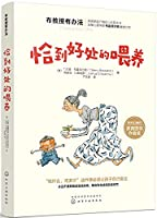 Cui Yutao's recommendation-Professor Bu has a method series: just the right feeding(Chinese Edition)