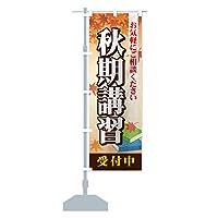 秋期講習 のぼり旗(レギュラー60x180cm 左チチ 標準)